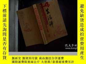 二手書博民逛書店罕見第十四屆生活禪夏令營專輯Y180897