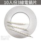 (零件) 大同電鍋加熱片【10人份3線電熱片】電鍋電熱片 3線 電鍋零件 10人3線加熱片