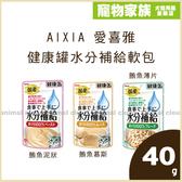 寵物家族- Aixia 愛喜雅健康罐水分補給軟包40g*12入