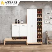 ASSARI-金詩涵2.7尺開放式二門鞋櫃(寬80x深32x高194c