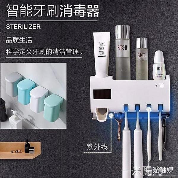 智慧牙刷架消毒器紫外線殺菌免打孔衛生間收納盒電動壁掛式置物架  一米陽光