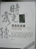 【書寶二手書T3/文學_XGS】時光露穗-浯島紅高粱_翁翁