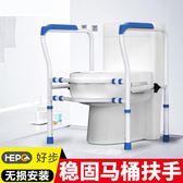 馬桶扶手架老人浴室衛生間廁所助力架孕婦殘疾人安全坐便器扶手NMS 台北日光