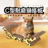 瓦楞紙貓抓板貓咪大號沙發磨爪器逗貓寵物貓捉板撓抓玩具貓爪板【快速出貨八五折】