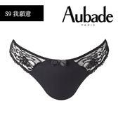 Aubade-我願意蕾絲低丁褲(黑)S9
