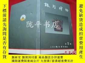二手書博民逛書店銀行博物罕見第五輯Y21959 上海市銀行博物館 上海市銀行博物
