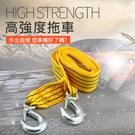 【3噸拖車繩】汽車用3米牽引繩 車載備用 3M救援繩