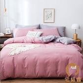 雙人床包組四件套被套 1.5米床上用品床單被子被罩被單【宅貓醬】