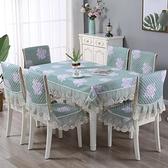 桌布布藝餐桌椅子套罩凳子長方形餐桌布椅套椅墊套裝現代簡約家用【快速出貨】