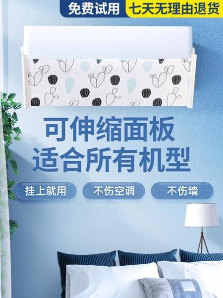 免安裝空調擋風板嬰兒防直吹孕婦月子遮風板出風口冷氣導風板通用 維多原創
