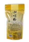 【里仁】咖哩粉150g/袋