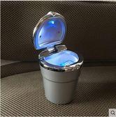 車載煙灰缸創意煙缸個性車用有蓋夜光車內多功能有蓋汽車用品 伊蒂斯女裝