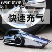 英才星 汽車車載吸塵器12v家車兩用大功率強力專用四合一充氣泵 焦糖布丁