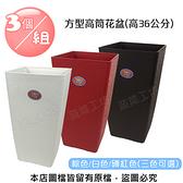 方型高筒花盆(高36公分) 棕色/白色/磚紅色(三色可選)  3個/組3色各1