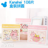 NORNS【Kanahei 108片盒裝拼圖】正版卡娜赫拉的小動物 小雞P助 粉紅兔兔 趣味益智 兒童禮物 紙類玩具