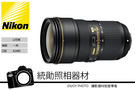 Nikon AF-S 24-70MM F2.8 24-70/2.8 E ED VR 國祥公司貨 5/31前贈新光三越禮券1000元
