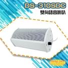 DS-310SDC 大型室外防水10W雙向語音喇叭 可收音 可對講  喇叭音量可調 監控麥克風