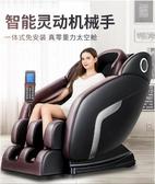 按摩椅 樂爾康電動新款按摩椅全自動家用小型太空豪華艙全身多功能老人器 莎瓦迪卡