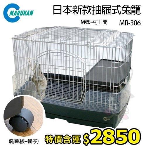 『寵喵樂旗艦店』【免運】【MR-306】日本MARUKAN新款抽屜式兔籠(附跳板+輪子)M號~可上開