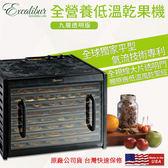 美國Excalibur伊卡莉柏 全營養低溫乾果機九層(機械式) 3926TCDB