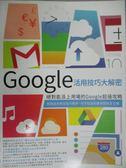 【書寶二手書T9/網路_ZHC】Google活用技巧大解密_PCuSER研究室