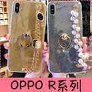 【萌萌噠】歐珀 OPPO R17 pro R15  創意閃粉支架款 奢華珍珠手鏈保護殼 全包矽膠軟殼 手機殼 手機套