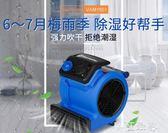 衛瑪仕三速吹干機小型吹地鼓風機家用商用地毯地板地面吹風機 igo摩可美家