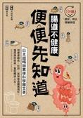 腸道不健康,便便先知道:日本超暢銷糞便科學圖文書, 1分鐘「讀屎」揪出隱藏病症!..