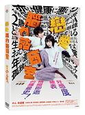 【停看聽音響唱片】【DVD】戀愛腦內諮商室