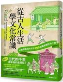 (二手書)從古人生活學文化常識:中國語言與文化中500個最有趣的為什麼