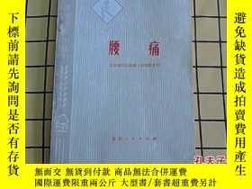 二手書博民逛書店罕見腰痛Y209851 北京醫學院附屬人民醫院骨科 編 北京人民