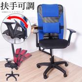 凱堡 TCS 後收折手高背透氣電腦椅辦公椅 椅子 書桌椅【A14216】