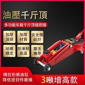 新北現貨 千斤頂 小轎車用臥式油壓 3噸汽車千斤頂 換胎工具 汽修工具