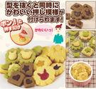 生活用品 Zakka 野餐 餅乾模具 親子手做 DIY 製作工具 八入 寶貝童衣