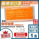 涔宇 雙鋼印 撞色系列 成人醫用口罩 醫療口罩 (鮮粹柚橘) 50入/盒 (台灣製造 CNS14774) 專品藥局