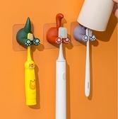 牙刷架 兒童電動牙刷架創意壁式牙具掛架衛生間家用可愛壁掛置物架免打孔【快速出貨八折搶購】