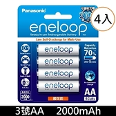 【免運+贈收納盒】 國際牌 Panasonic 低自放 可充電池 eneloop 3號2000mAh 鎳氫充電池(可充電約2100次)x4顆