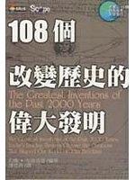 博民逛二手書《108個改變歷史的偉大發明: GREATEST INVENTION