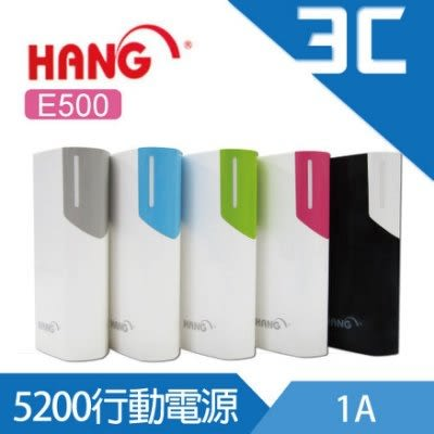 HANG E500 行動電源 5200mAh 1A輸出 移動電源 BSMI認證 多重保護裝置 LED電量顯示
