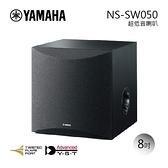 【春季特賣下殺↘限量商品】YAMAHA 山葉 重低音喇叭 NS-SW050 台灣公司貨