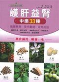 護肝益腎中藥33種:藥膳精華 現代驗證 日常防治