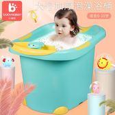 泡澡桶兒童洗澡桶嬰兒浴盆寶寶浴桶可坐躺小孩加厚泡澡沐浴桶大號jd新年鉅惠