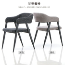 【UHO】甘蒂餐椅(粗麻布) 可拆洗 免運費 HO18-762-4-5