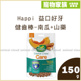 寵物家族-Happi 纖嚼健齒棒(原益口好牙)-南瓜+山藥150g(S號/M號)
