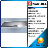 SAKURA櫻花 R-3012SXL 單層式除油煙機