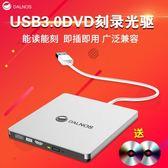 DVD光碟機 USB3.0外置光驅DVD刻錄機蘋果聯想筆記本臺式機電腦通用LX