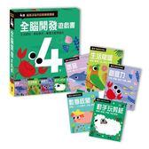 全腦開發遊戲書-四歲(五冊裝) 適合年齡:4歲以上 最適合四歲幼兒的全方位教育習作