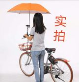 支架 自行車傘撐支架共享單車電動車滑板車哈羅摩拜快拆雨傘防曬遮陽 野外之家