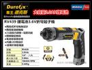 【台北益昌】車王 德克斯DUROFIX RV439 3.6V充電起子機 可折疊式扭力起子機 扭力可調 非日立 bosch