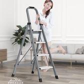 折疊梯 奧鵬鋁合金梯子家用折疊人字梯加厚室內多功能樓梯三步爬梯小扶梯YXS 夢娜麗莎精品館